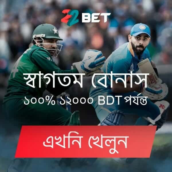 22Bet Cricket Betting Offer Advert